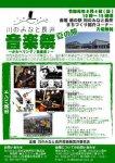 【かわべリング音楽祭〜夏の陣〜】:画像