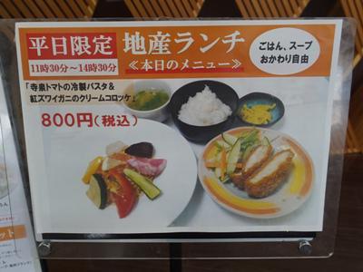 【8月の『地産ランチ』を食べてきました!】:画像