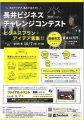 【長井ビジネスチャレンジコンテスト≪エントリー開始≫】:画像
