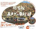 【遊覧船 長井ダム百秋湖】:画像