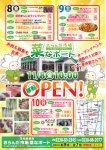 【菜なポート新店舗開店≪予告≫】:画像