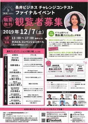 【第3回 長井ビジネスチャレンジコンテスト 観覧者募集!】:画像
