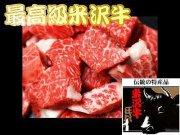 【最高級 米沢牛いかがですか?】:画像