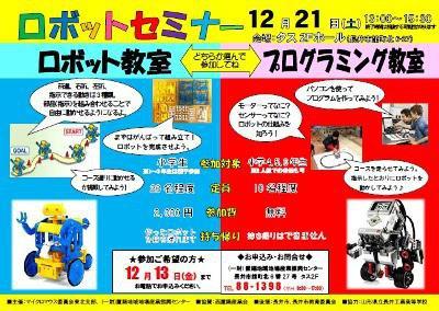 【ロボットセミナー OR プログラミング教室≪募集≫】:画像