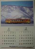 【2020 山鉄カレンダー】:画像