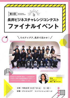 【「長井ビジネスチャレンジコンテスト ファイナルイベント」本日開催!!】:画像