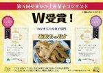 【やまがた土産菓子コンテスト受賞!蕎麦ちっぷす】:画像