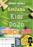 【KENDAMA KIDS DOJO のお知らせ】:画像