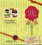 【「第5回やまがた土産菓子コンテスト」商品カタログが出来ました】:画像