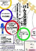 【けん玉交流会in長井≪予告≫】:画像
