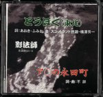 【影法師待望の新曲『とうほぐ(東北)』】:画像
