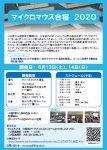 【マイクロマウス合宿2020in福井≪参加者募集中≫】:画像