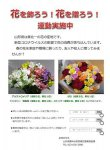 【花を飾ろう!花を贈ろう!】:画像