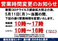 【「道の駅 川のみなと長井」営業再開のお知らせ】:画像