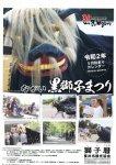 【ながい黒獅子まつりカレンダー(獅子暦)発売中】:画像