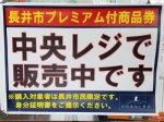 【「長井市プレミアム付き商品券」まだあります】:画像