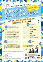 【長井ビジネスチャレンジコンテスト「エントリー募集中」】:画像