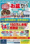 【「道の駅 川のみなと長井」お盆特集 】:画像