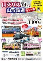 【「山交バス・山形鉄道」コラボ企画のご案内】:画像