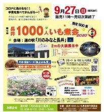 【「長井1,000人いも煮会」のご案内】:画像