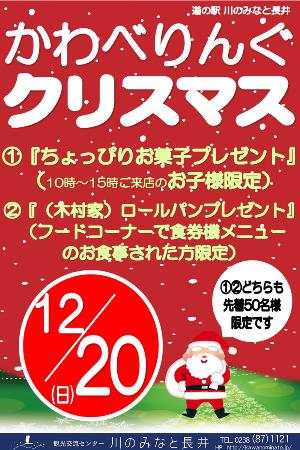 【かわべリングクリスマス 2020】:画像