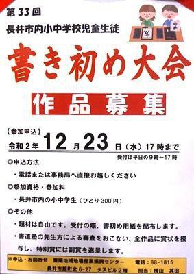 【第33回「新春書き初め大会」作品募集】:画像
