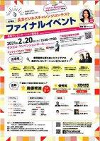 【『長井ビジネスチャレンジコンテストファイナルイベント』観覧者募集】:画像