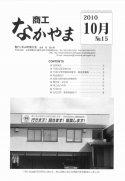 「商工なかやま」No.15:画像