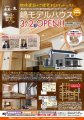 【山形支店】モデルハウス 木香空間「無垢の家」〜晄〜内覧会開..:画像