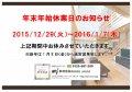 【山形支店】年末年始休業日のお知らせ:画像