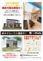 【山形支店】モデルハウス〜晄〜最終内覧会開催中!:画像