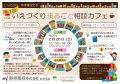 【仙台支店】第3回 家づくりまるごと相談カフェ:画像