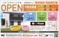 【山形支店】GWイベントのお知らせ〜天童芳賀タウンモデルハウ..:画像