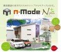 新モデルハウスが9月10日にOPENします!:画像