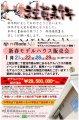 新春・1月イベントのお知らせ:画像
