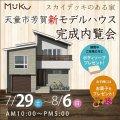 天童芳賀・新モデルハウス完成内覧会(7/29〜8/6):画像