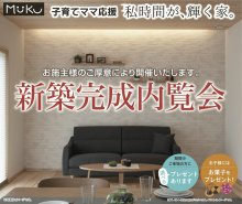 天童芳賀タウン〜新築完成内覧会(3/17〜3/18):画像