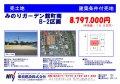 長井市 新規分譲地『みのりガーデン館町南』 好評販売中!!:画像
