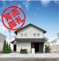【MUKU+G】 モデルハウス売却決定しました:画像