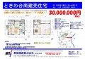 ときわ台南モデルハウス〜販売情報〜:画像