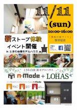 11/11薪ストーブ体験イベント開催します!:画像