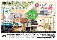 ☆天童モデルハウスMUKU販売会&モニターハウス内覧会☆:画像