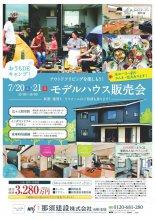 7月20日・21日 長井モデルハウスにてイベント開催!:画像