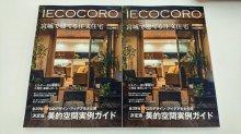 イエココロ '19冬号 発売♪ 表紙に選ばれましたっ:画像