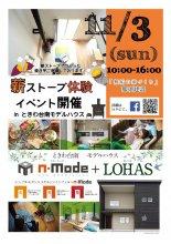 【薪ストーブ体験】イベント開催♪:画像