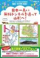 東北中央自動車道米沢・福島間の開通記念企画「道の駅等でおもて..:画像
