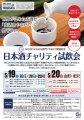 IWC2018「SAKE部門」やまがた開催記念 日本酒チャリ..:画像