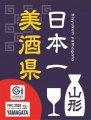 山形県産酒の最新・お得情報をここから入手!:画像