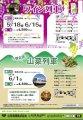 フラワー長井線「ワイン列車」&「山菜列車」運行のお知らせ:画像