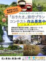 旅行プランコンテスト開催中!(7月末まで):画像